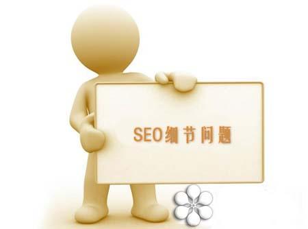 网站SEO容易忽视的八大细节问题