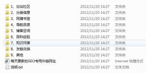 【持续更新,SEO必备利器】可以做外链的网站大全打包下载20121127版本