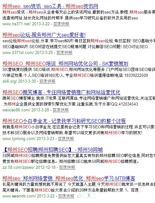 郑州SEO这个词依然处于被百度控制状态