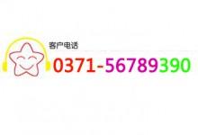 郑州SEO服务热线0371-56789390