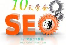 10天学会SEO:第六天 网站内链布局技巧