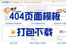 404页面打包下载啦,野狼整理的62个模板