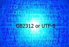 做网站用什么样的编号格式好?GB2312还是UTF-8好一些?有何区别呢?