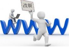 网站改版工具升级版上线—支持所有改版形式