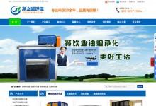 网站建设案例展示:郑州净之源环保科技有限公司