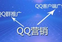 QQ营销的初步方法与技巧
