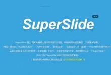 JS焦点图特效Superslide,推荐大家下载