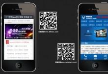 手机网站案例(全部手机电脑都可访问,智能区别访客端)