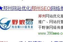 让百度搜索结果中显示图片的方法【官方权威发布】
