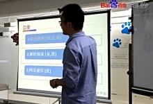 百度官方视频全集!百度站长平台VIP大讲堂《如何建设对百度友好的站点》(上海站)