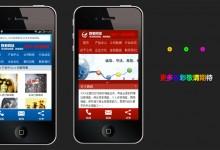 手机网站SEO利器!野狼手机站新增红色模板