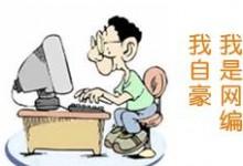 百度站长平台:编辑人员如何带着SEO思维来工作