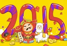 祝大家春节快乐!