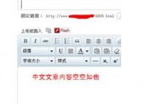 这是一篇用ZipPoster发布的中文文章