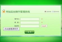 在写一个轻量级的企业网站管理系统,体现SEO元素
