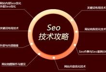 图解SEO技术攻略