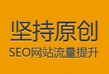 坚持原创:大型网站SEO流量提升秘籍