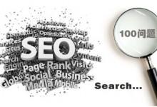 SEO必知的100个网站优化问答(一)