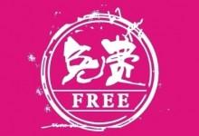 免费建网站活动策划中,感兴趣的请留言