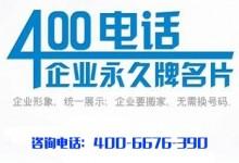 400电话免费办理啦!让SEO效果更明显。充值话费600元收260!名额有限,先到先得