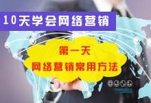 10天学会网络营销 第一天 网络营销常用方法