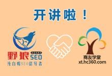 慧聪网慧聪学堂&野狼SEO团队开始联合发布免费SEO在线课程