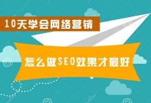 10天学会网络营销 第二天 网站优化(SEO)怎样效果更好