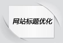网站标题SEO策略,教你改造老旧网站系统