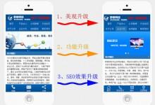 手机站模板功能、美观、SEO细节全面升级