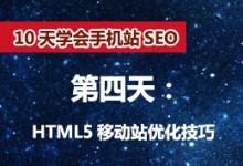 第四天:HTML5移动站优化技巧 摘自《10天学会移动站SEO》
