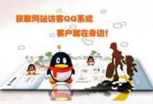 "SEOer注意了!QQ统计抓取软件赶紧撤了吧!百度已出台""天网算法"",严打盗取用户隐私"