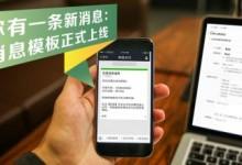 网站订单or消息下发的几种方案:短信、微信、邮件……