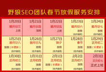 野狼SEO团队春节放假安排