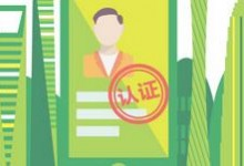 重要提醒:各位老客户,请抓紧提交域名实名认证材料