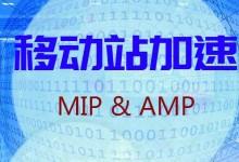 百度手机上出现小闪电图标,是MIP & AMP 加速的网页