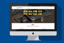 永易搜网站内容管理系统(永易搜CMS)开通客户服务网站,为大家提供更强有力的技术保障