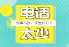 新乡SEO★网站百度首页,但电话却很少,原因全在这里【转载自野狼SEO团队】