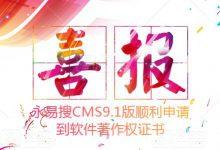 热烈祝贺永易搜CMS9.X版获得国家版权局颁发的软件著作权证书