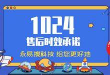 """永易搜科技暨野狼SEO团队践行""""1024售后时效承诺"""",6分钟响应客户需求"""
